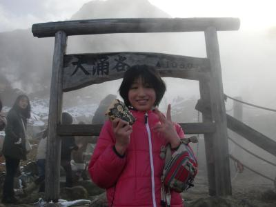 箱根・黒玉子と温泉ポタ 20110103
