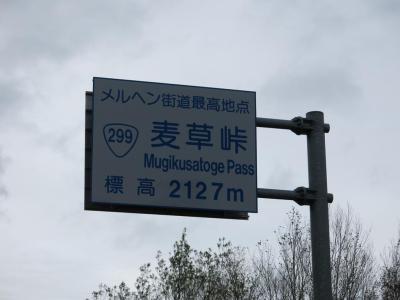 日本国道3大峠の第2位 チャレンジ麦草峠 20131019
