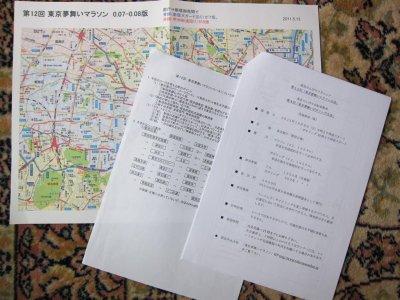 東京夢舞いポタリング準備 20110923